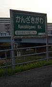 二ギハヤミ神崎川