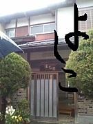 ★京都大学J9★