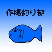 作陽釣り部!!