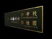 御茶ノ水小学校6年2組卒業生