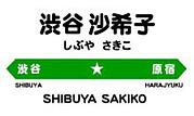 渋谷沙希子@応援コミュ♪