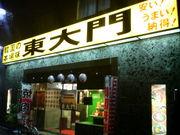 南行徳】東大門★【韓国焼肉