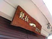 鉄板 一(はじめ)