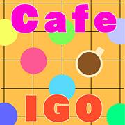 カフェで囲碁