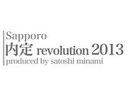 札幌内定レボリューション2013♪