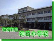 神埼町立神埼小学校