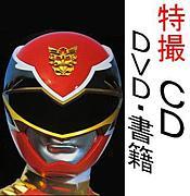 特撮 CD・DVD・書籍 情報