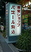 ☆バザール駒込☆