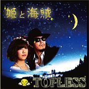 浅瀬海賊団:TOPLESS
