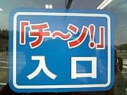 浜名湖自動車学校卒業生