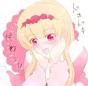 ドキドキだわ…!【野薔薇姫】