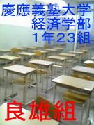 """慶應経済""""良雄組""""2年23組"""
