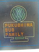 福島バスファミリー