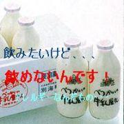 『乳製品アレルギー』