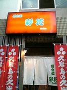 居食家  彩花(saika)(居酒屋)