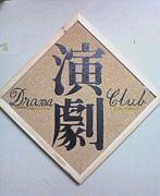 大阪産業大学附属高等学校演劇部