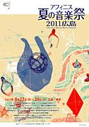 アフィニス夏の音楽祭☆広島