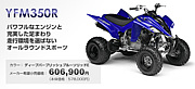 YFM350R