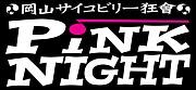 ♪PINK NIGHT♪