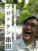 G串田コミュ ブロッケン串田