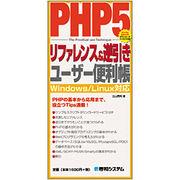 PHP5リファレンス