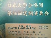 日本大学合唱団