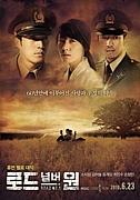 韓国ドラマ:ロードナンバーワン