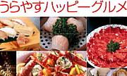 浦安ハッピーグルメ(Food情報)