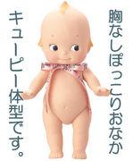 キューピー体型(幼児体型)