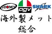 海外製ヘルメット総合