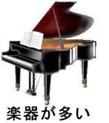 楽器コレクター