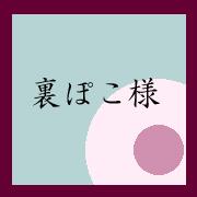裏ぽこ様(mixi版)