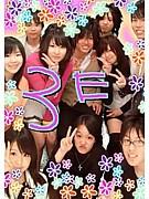 附中58回生★3E