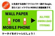 携帯壁紙 in mixi