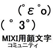 MIXI用顔文字コミュニティ
