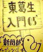 あかつき会(東葛高校新聞部OB会)