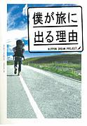 ふじみ野書店の遠征部隊