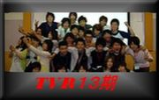 TVR13期生!!