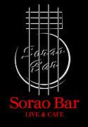 SoraoBar応援する隊