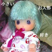 小さいお人形好き
