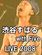 渋谷すばるwith FiVe LIVE2008