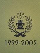 八王子市立第一小学校(2005年卒)
