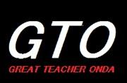 GTO-恩T