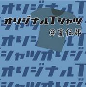 オリジナルTシャツ@宣伝部