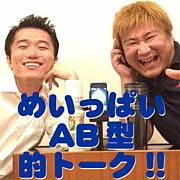 めいっぱいAB型的トーク!!