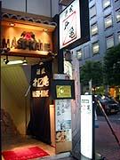 升亀 新橋店