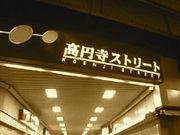 高円寺 裏ミシュラン