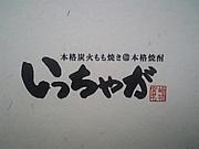 宮崎料理屋『いっちゃが』