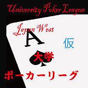 大学ポーカーリーグ