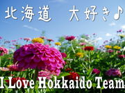 北海道 大好き♪